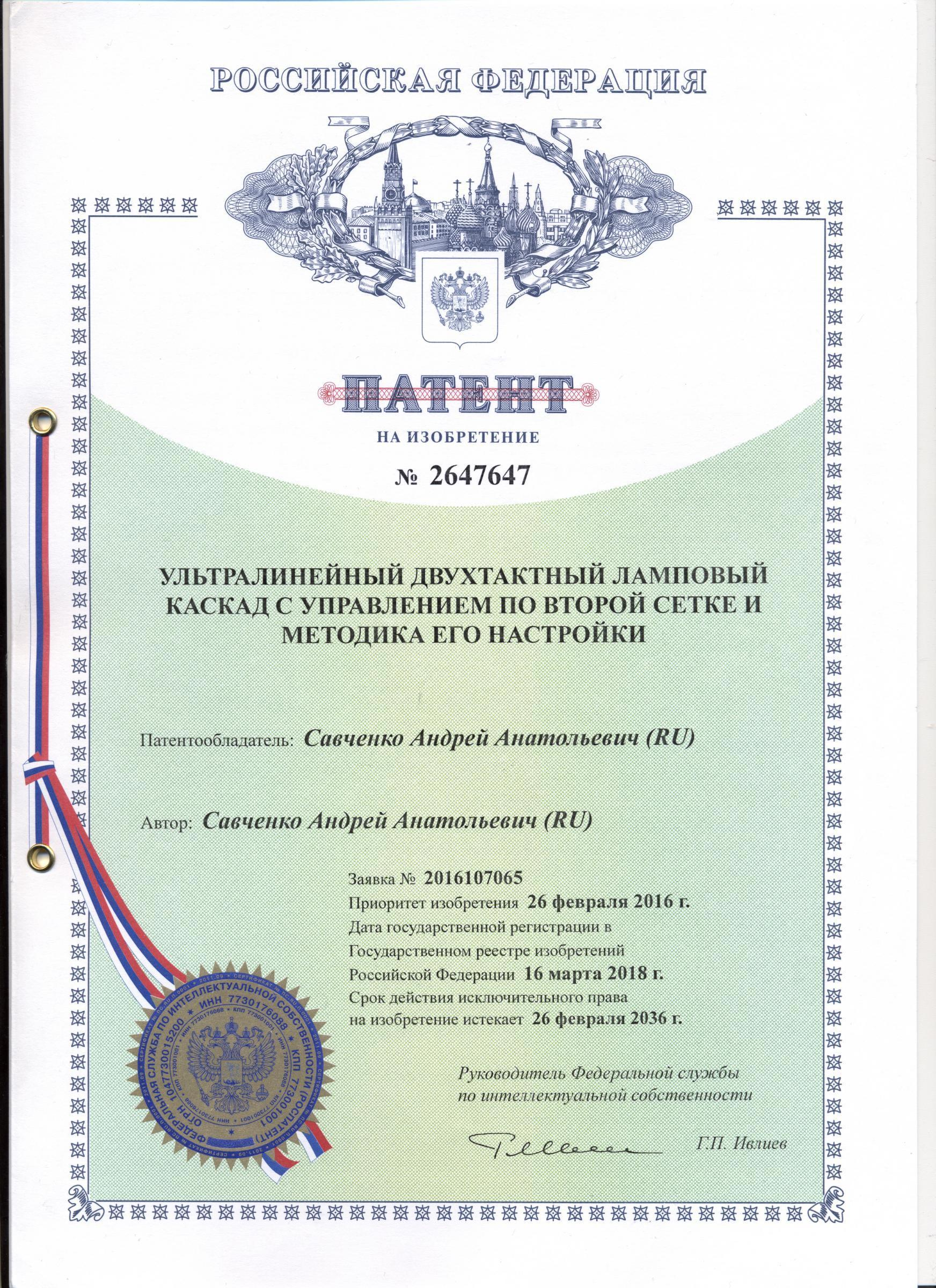 """Патент """"УНЧ с управлением по второй сетке"""""""
