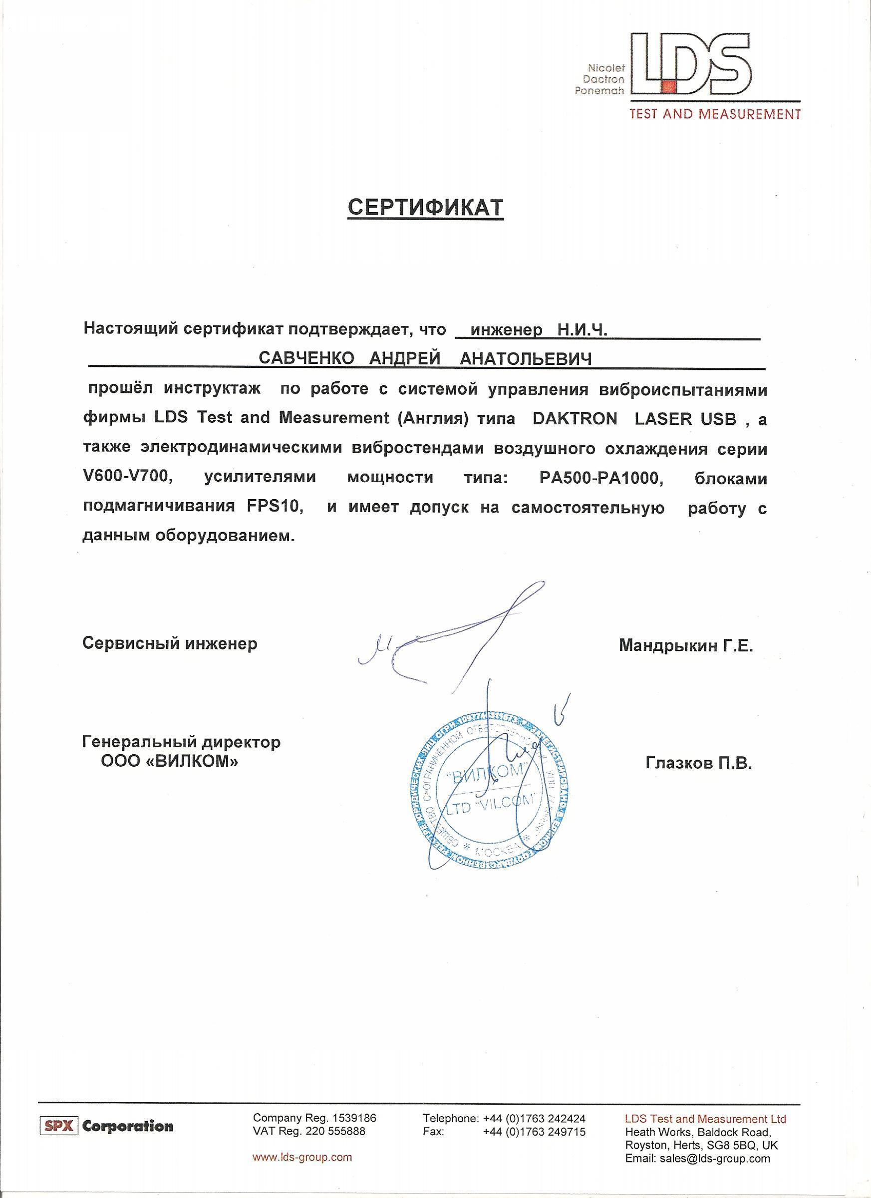 Сертификат об обучении на работу на системе виброиспытаний
