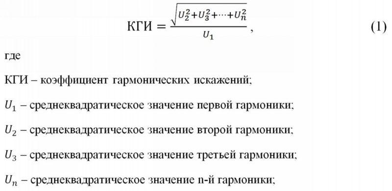 Формула вычисления коэффициента гармоник