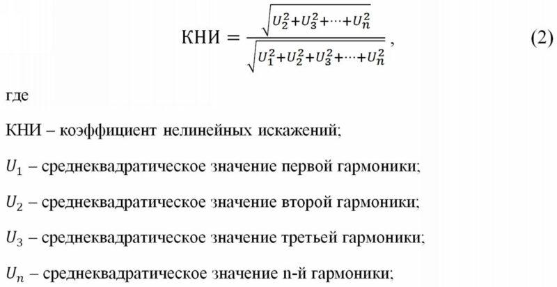 Формула вычисления коэффициента нелинейных искажений