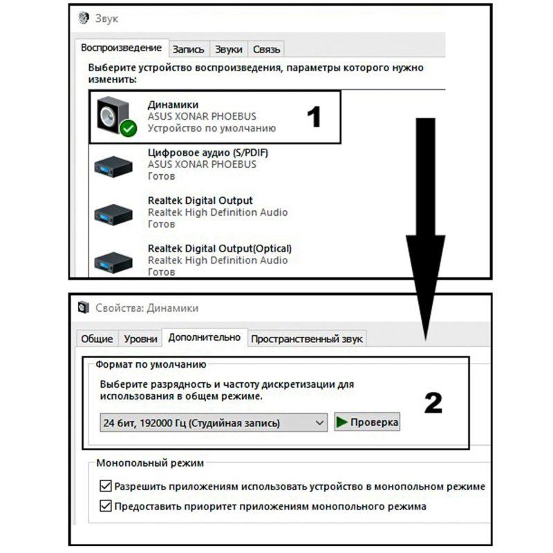 Скрин окна устройств воспроизведения операционной системы
