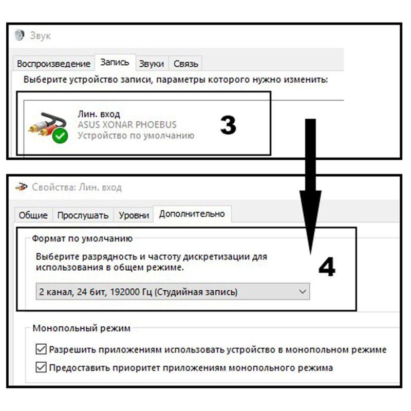 Скрин окна устройств записи операционной системы