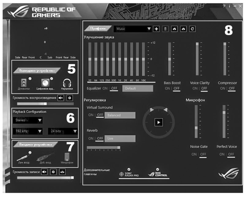 Скрин окна настроек дополнительного программного обеспечения для тонкой настройки звуковой карты ПК