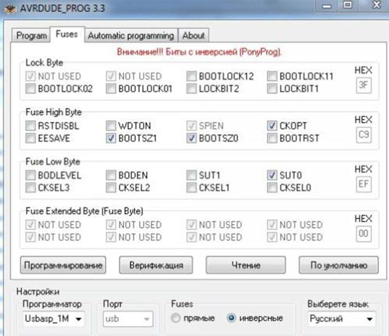 Конфигурация фьюзов при программирование микроконтроллера