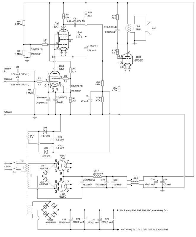 Схема электрическая принципиальная усилителя на 6А7+6Ж8+6П36С