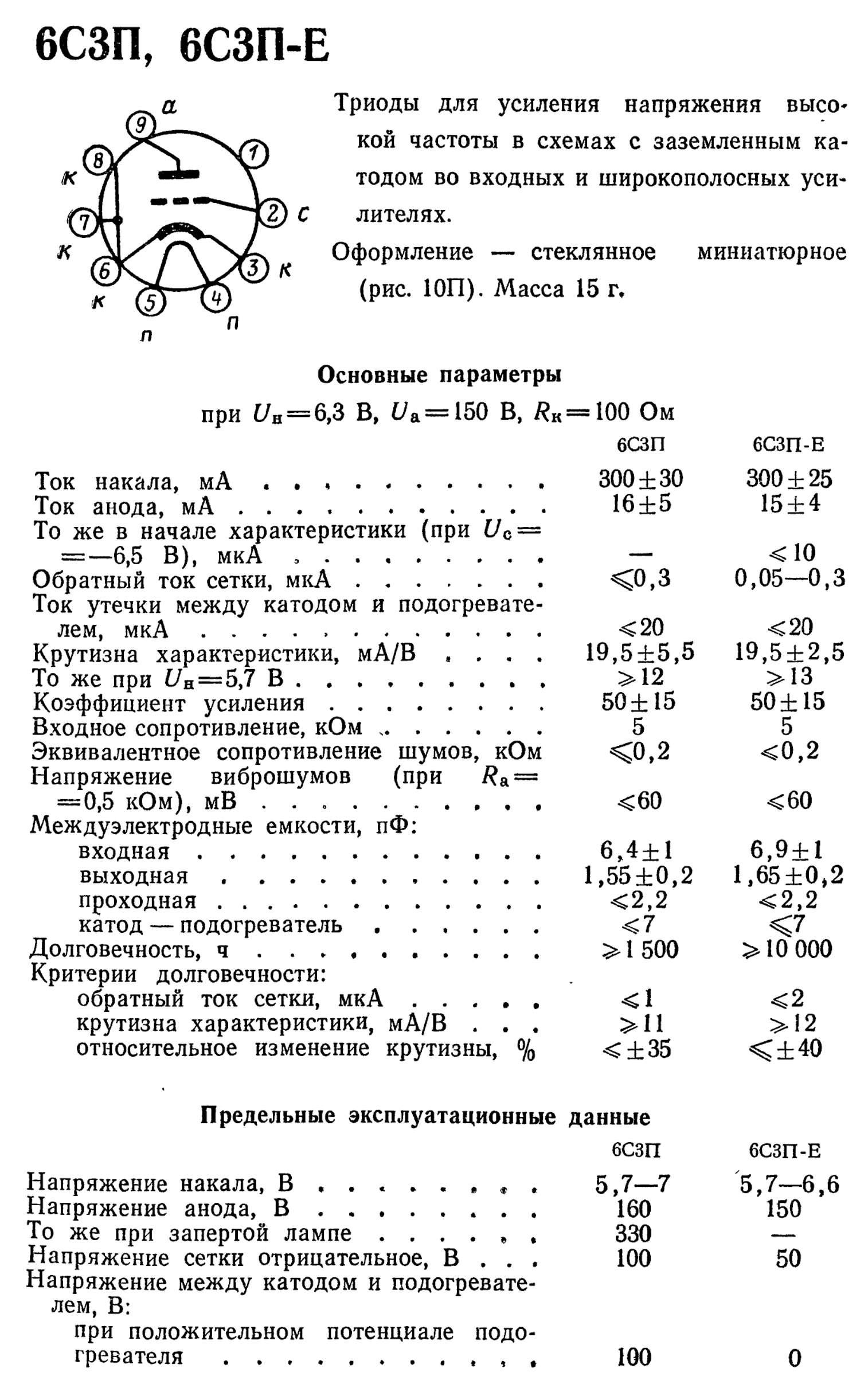 Параметры радиоламп 6С3П, 6С3П-Е